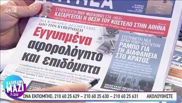 Εφημερίδες - ΚΑΛΟΚΑΙΡΙ ΜΑΖΙ – 24/07/2019