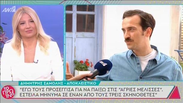 Ο Δημήτρης Σαμόλης στην εκπομπή «Το Πρωινό»
