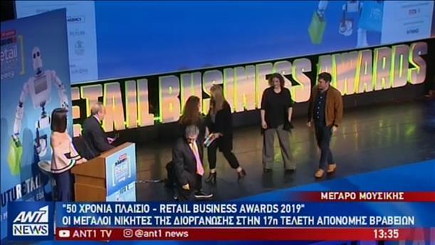 Τα «50 Χρόνια ΠΛΑΙΣΙΟ» τιμήθηκαν στα «Retail Business Awards 2019»