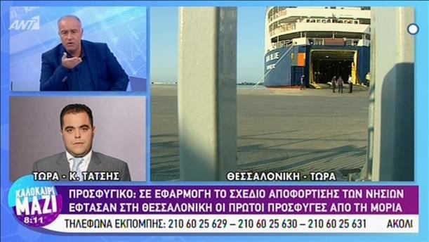 Στη Θεσσαλονίκη το Aqua Blue με πρόσφυγες από τη Μόρια