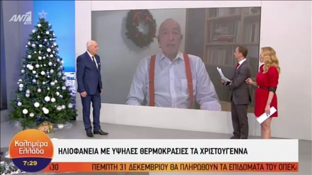 ΚΑΙΡΟΣ – ΚΑΛΗΜΕΡΑ ΕΛΛΑΔΑ - 24/12/2020