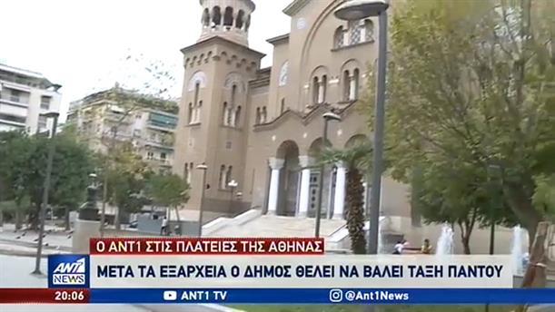 Ο ΑΝΤ1 στις πλατείες της Αθήνας που αλλάζουν όψη