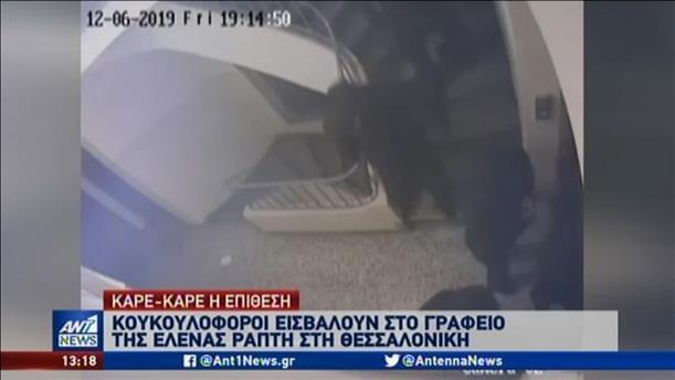 Καρέ καρέ η επίθεση στο γραφείο της Έλενας Ράπτη