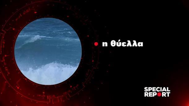Special Report – Η θύελλα - Τρίτη στις 23:30