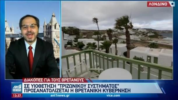 Κρίσιμες αποφάσεις στην Βρετανία για τον ελληνικό τουρισμό