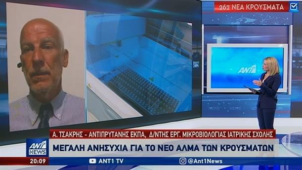 Ο Αθανάσιος Τσακρής στον ΑΝΤ1 για το νέο άλμα των κρουσμάτων κορονοϊού