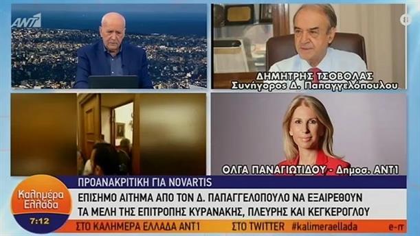 Προανακριτική Novartis: Δημήτρης Τσοβόλας – ΚΑΛΗΜΕΡΑ ΕΛΛΑΔΑ – 08/11/2019