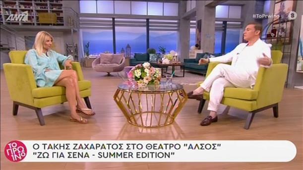 Ο Τάκης Ζαχαράτος στην εκπομπή «Το Πρωινό»
