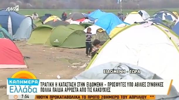 Ασφυκτική η κατάσταση στην Ειδομένη - 07/03/2016