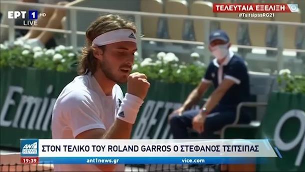 Roland Garros: Ο Στέφανος Τσιτσιπάς προκρίθηκε στον τελικό