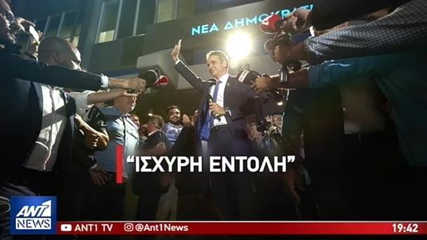 Δεσμεύσεις και ανθρώπινες στιγμές κατά την ανάληψη της Πρωθυπουργίας από τον Κ. Μητσοτάκη