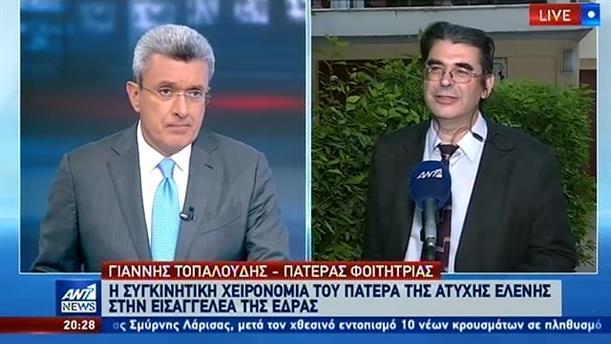 """Γιάννης Τοπαλούδης στον ΑΝΤ1: """"Είδα"""" την Ελένη δίπλα στην Εισαγγελέα"""