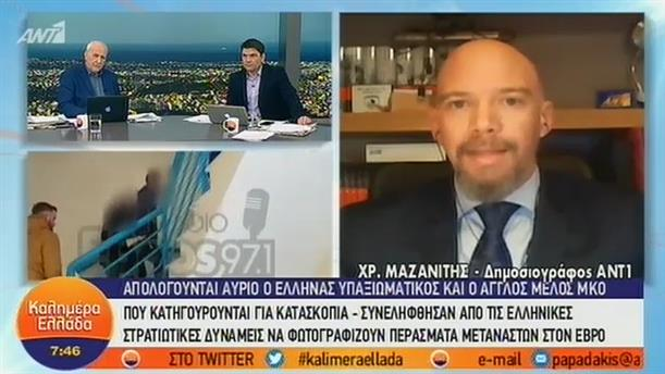 Σύλληψη Έλληνα στρατιωτικού στον Έβρο – ΚΑΛΗΜΕΡΑ ΕΛΛΑΔΑ – 22/01/2019