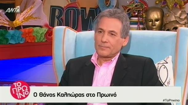 Θάνος Καληώρας