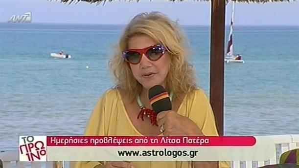 Αστρολογία - 24/06/2014