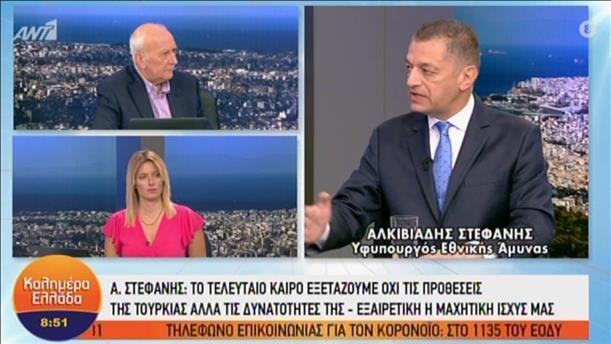 Ο Αλκιβιάδης Στεφανής στην εκπομπή «Καλημέρα Ελλάδα»