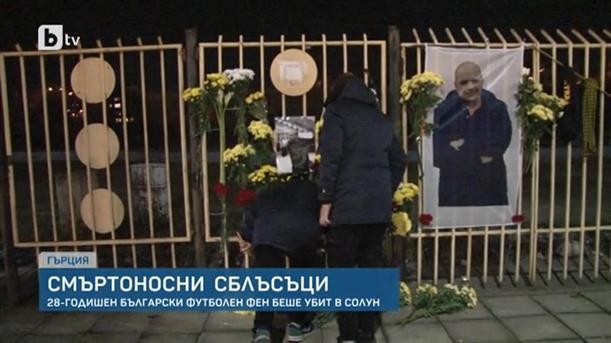 Ρεπορτάζ της βουλγαρικής τηλεόρασης για τον 28χρονο νεκρό οπαδό