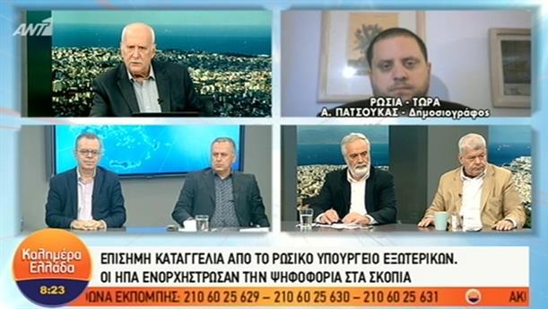Ψηφοφορία στα Σκόπια – ΚΑΛΗΜΕΡΑ ΕΛΛΑΔΑ – 23/10/2018