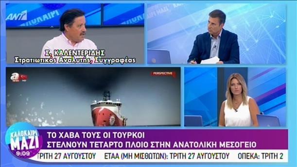 Συνεχίζονται οι τουρκικές προκλήσεις στην Κυπριακή ΑΟΖ