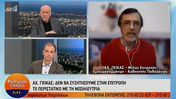 Αχιλλέας Γκίκας - Καθ. Παθολογίας – ΚΑΛΗΜΕΡΑ ΕΛΛΑΔΑ - 12/02/2021