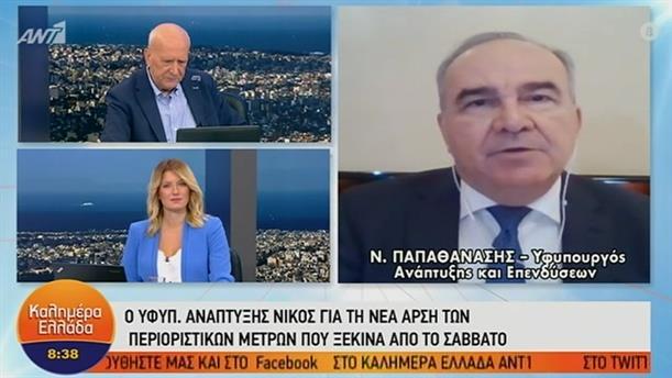 Νίκος Παπαθανάσης – ΚΑΛΗΜΕΡΑ ΕΛΛΑΔΑ – 04/06/2020