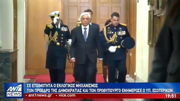 Παυλόπουλος: Η ευρωστία της Δημοκρατίας εξαρτάται από την συμμετοχή των πολιτών
