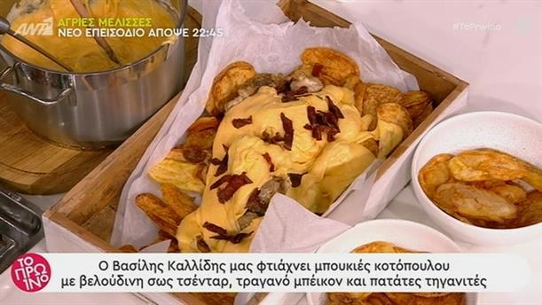Μπουκιές κοτόπουλου με σως τσένταρ, τραγανό μπέικον και πατάτες τηγανητές - Το Πρωινό - 19/05/2020
