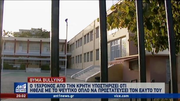 Θύμα bullying ο μαθητής που πήγε με όπλο στο σχολείο
