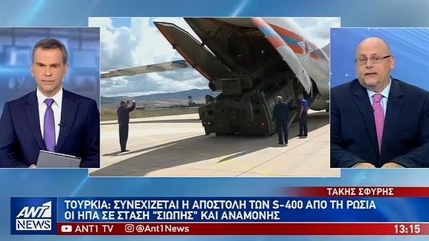 Συνεχίζεται η αποστολή των S-400 στην Τουρκία