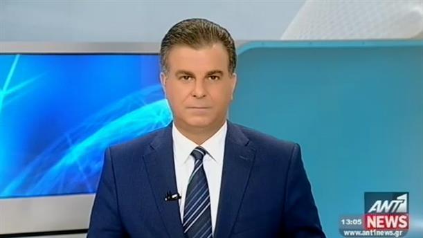 ANT1 News 02-09-2015 στις 13:00