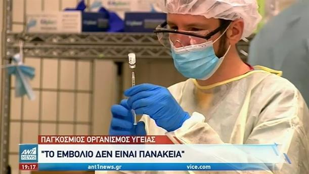 Κορονοϊός: Αισιοδοξία και ερωτήματα για τα εμβόλια