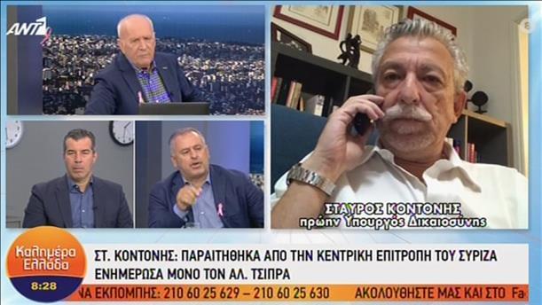 Ο Σταύρος Κοντονής στην εκπομπή Καλημέρα Ελλάδα