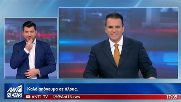 ANT1 NEWS 22-06-2019 ΣΤΗ ΝΟΗΜΑΤΙΚΗ
