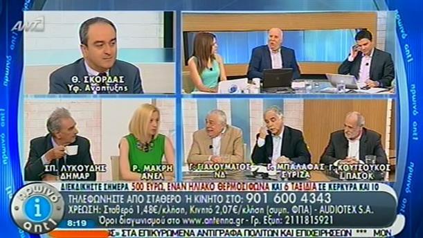 Πρωινό ΑΝΤ1 – Ενημέρωση - 03/06/2014