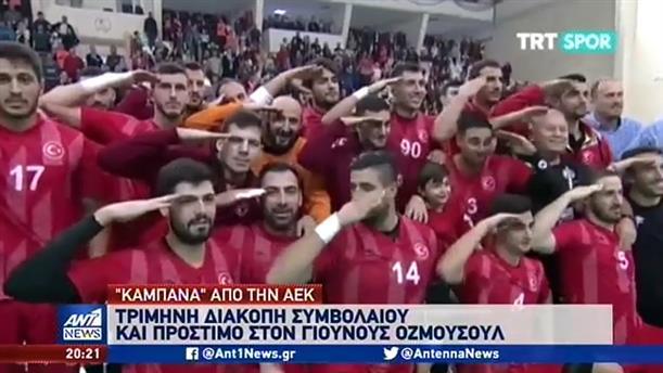 """Η ΑΕΚ έριξε """"καμπάνα"""" στον Τούρκο παίκτη που χαιρέτησε στρατιωτικά"""