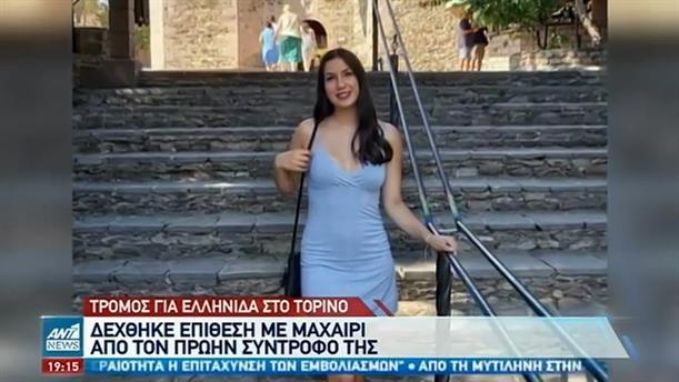 Τρόμος για τις επιθέσεις σε Ελληνίδα φοιτήτρια στην Ιταλία
