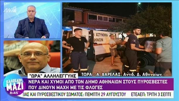 Ο Αντιδήμαρχος Αθηναίων, Ανδρέας Βαρελάς, στο «Καλοκαίρι Μαζί»