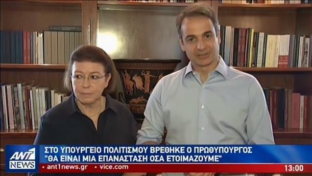 Επίσκεψη στο υπουργείο Πολιτισμού έκανε ο Μητσοτάκης