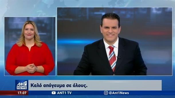 ANT1 NEWS 03-12-2019 ΣΤΗ ΝΟΗΜΑΤΙΚΗ