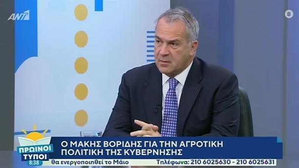 Μάκης Βορίδης – ΠΡΩΙΝΟΙ ΤΥΠΟΙ - 16/02/2020