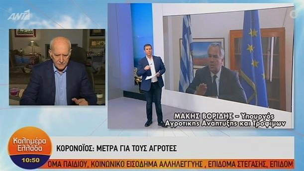 Μάκης Βορίδης  – ΚΑΛΗΜΕΡΑ ΕΛΛΑΔΑ - 18/03/2020