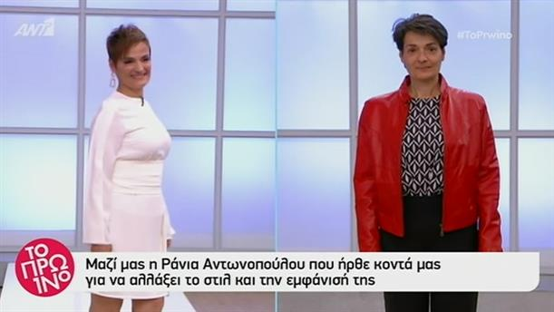 Ράνια Αντωνοπούλου – Το Πρωινό – 17/5/2019