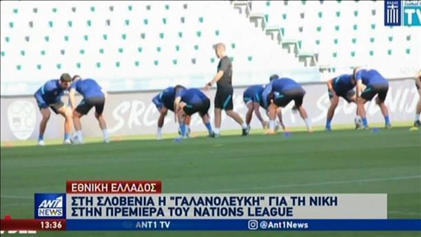 Επιστροφή στην δράση για την Εθνική Ελλάδας