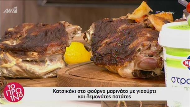 Κατσικάκι στο φούρνο μαρινάτο με γιαούρτι και λεμονάτες πατάτες από τον Βασίλη Καλλίδη