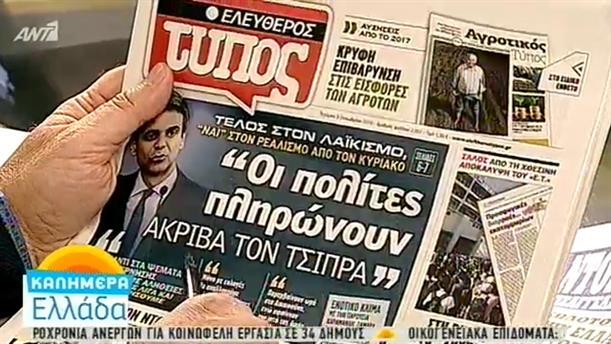 Εφημερίδες (05/10/2016)