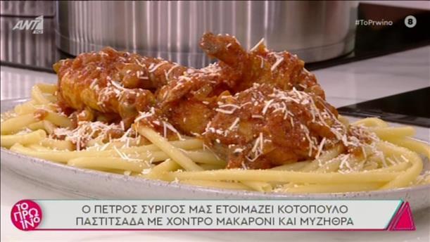 Κοτόπουλο παστιτσάδα με χοντρό μακαρόνα και μυζήθρα από τον Πέτρο Συρίγο