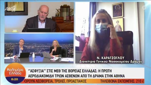 """Η Νίκη Καρατζόγλου στην εκπομπή """"Καλημέρα Ελλάδα"""""""