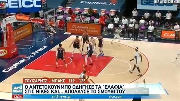 NBA: Εντυπωσιακός ο Αντετοκούνμπο