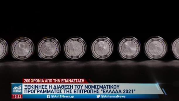 """""""Ελλάδα 2021"""": Ξεκίνησε η διάθεση των αναμνηστικών νομισμάτων"""