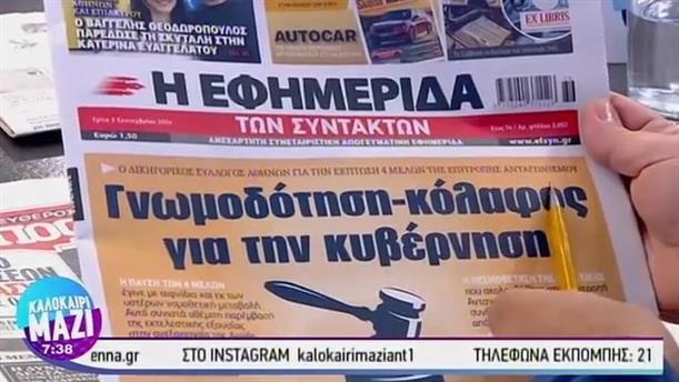 Εφημερίδες - ΚΑΛΟΚΑΙΡΙ ΜΑΖΙ – 03/09/2019